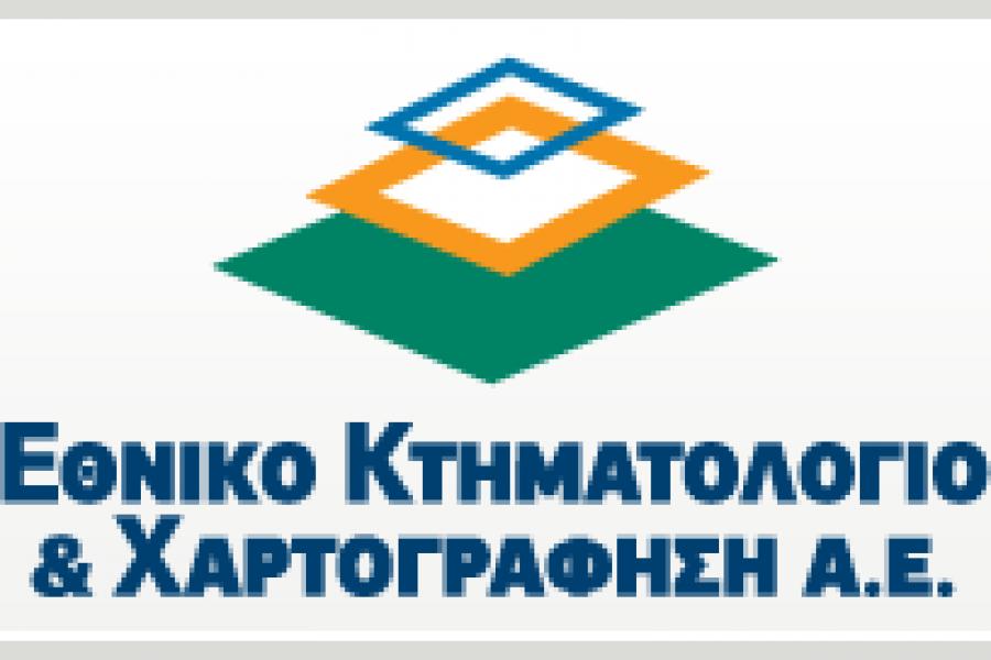 Ανάρτηση Κτηματολογικών Στοιχείων στην Βόρεια Ελλάδα