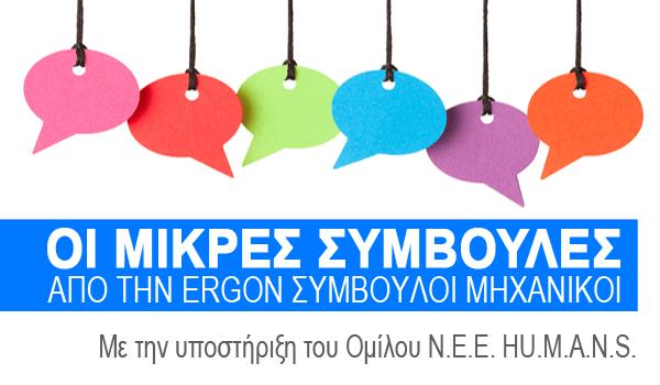Οι Μικρές Συμβουλές από την ERGON – Νο.1