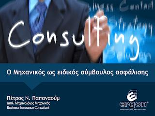 «Ο ρόλος του Μηχανικού ως ειδικός σύμβουλος ασφάλισης» στο Μητροπολιτικό Κολλέγιο Θεσσαλονίκης από την ERGON