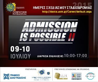 Συμμετοχή της ERGON Σύμβουλοι Μηχανικοί® στις Ημέρες Σταδιοδρομίας του Πανεπιστημίου Μακεδονίας