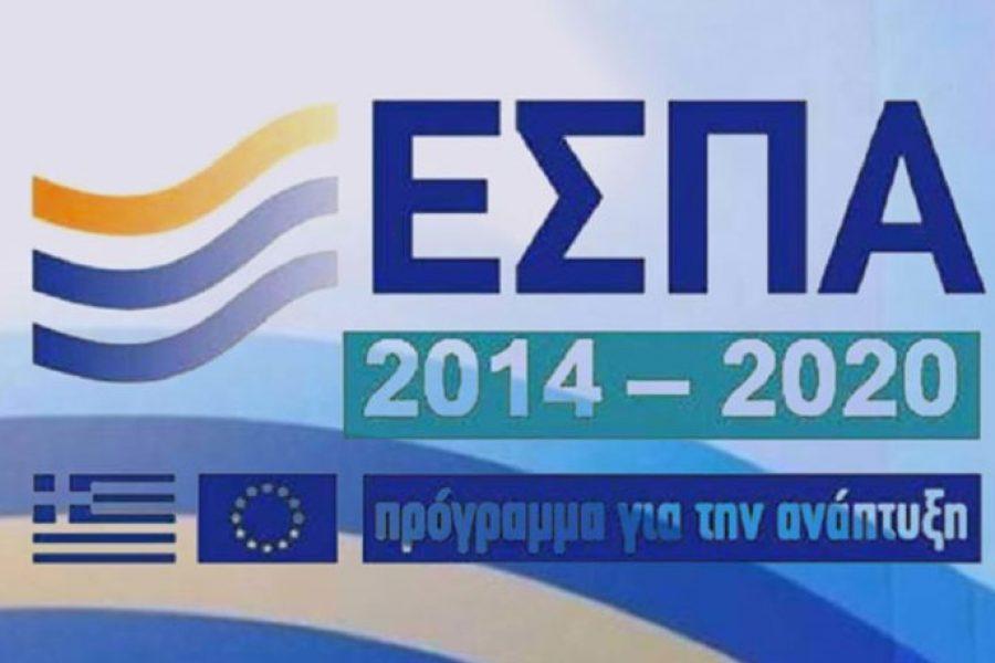 3 νέα προγράμματα του ΕΣΠΑ 2014 – 2020