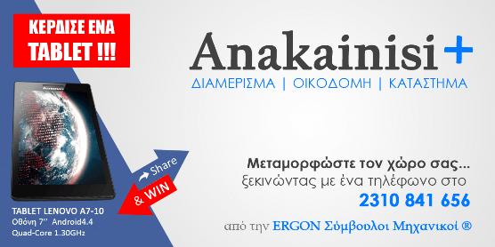 Facebook Διαγωνισμός Share & WIN από την ERGON – Κάνε δικό σου ένα Tablet Lenovo!