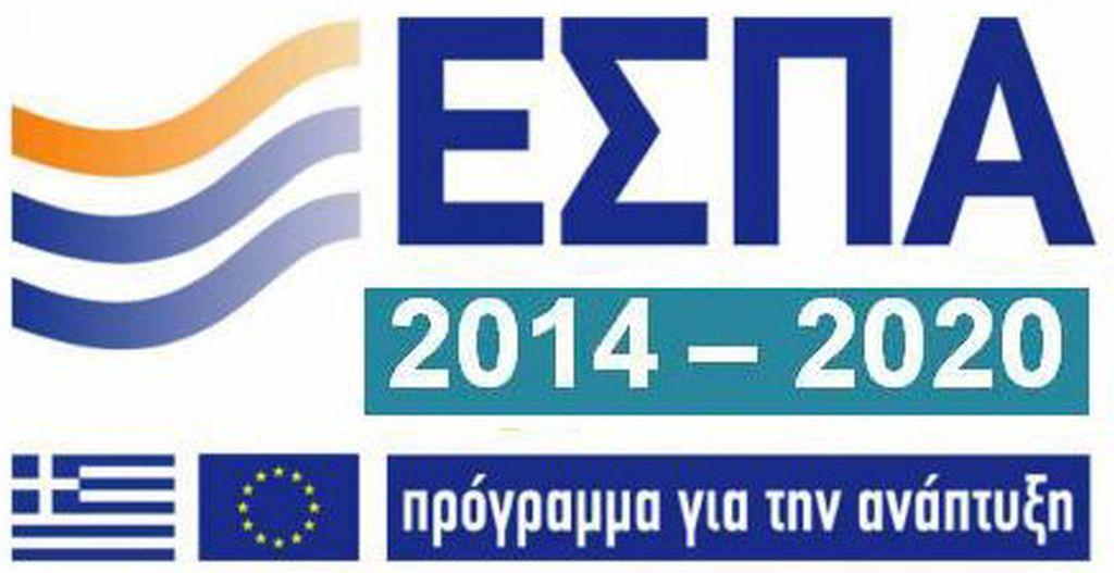 Επίσημη Προκήρυξη Τεσσάρων Προγραμμάτων ΕΣΠΑ 2014-2020