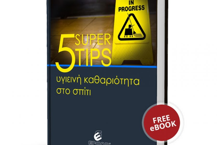ΔΩΡΟ eBooklet με 5 super-tips για υγιεινή καθαριότητα στο σπίτι