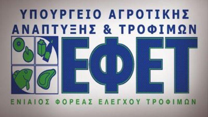 Οδηγίες από τον ΕΦΕΤ προς τους καταναλωτές σχετικά με την αγορά και χρήση προϊόντων Υλικών και Αντικειμένων που πρόκειται να έλθουν σε Επαφή με Τρόφιμα (Υ.Α.Ε.Τ.)