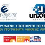 ergon-unique