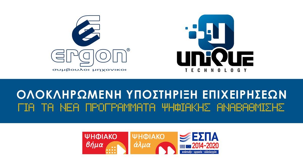 Η ERGON Σύμβουλοι Μηχανικοί συνεργάζεται με τη UNIQUE Technology