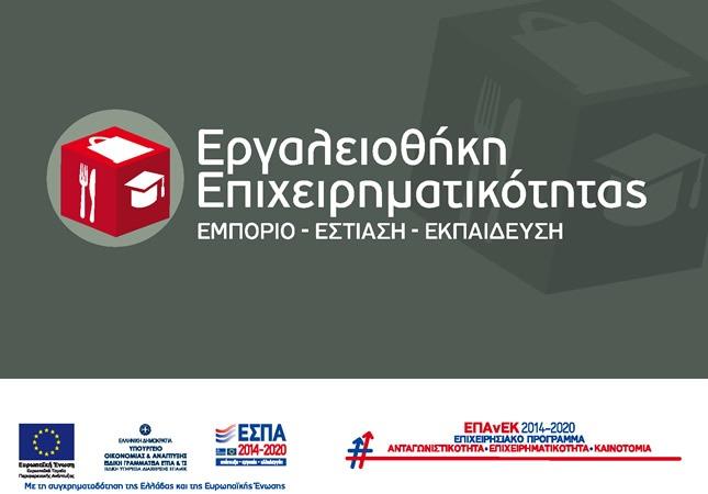 Επιδότηση 50% για ανακαίνιση και αναβάθμιση επιχειρήσεων λιανεμπορίου, εστίασης και εκπαίδευσης