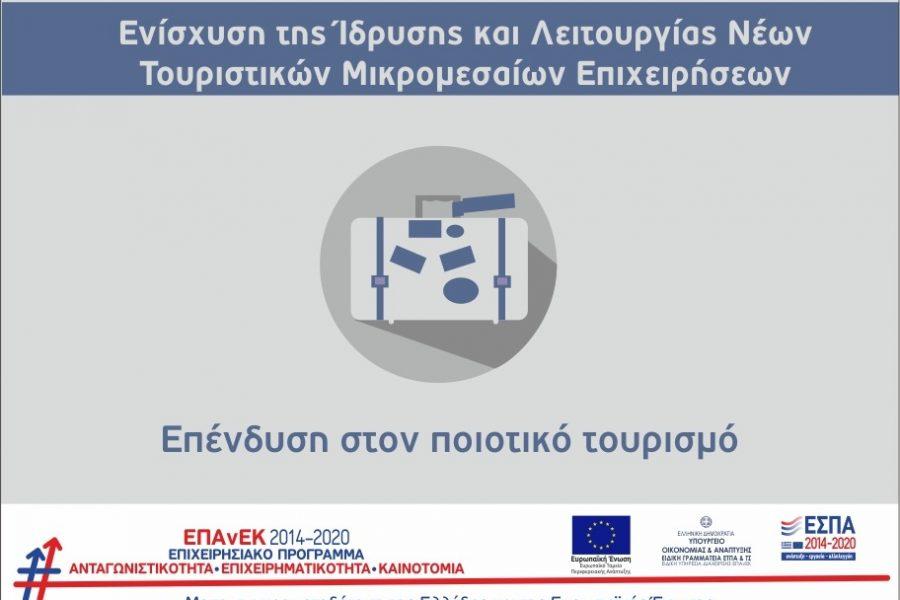 ΕΣΠΑ: Επιπλέον 200 εκ. ευρώ για την ενίσχυση μικρομεσαίων τουριστικών επιχειρήσεων