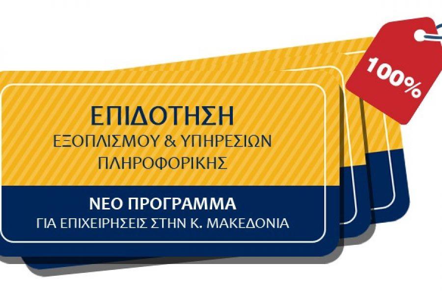 100% επιδότηση εξοπλισμού και υπηρεσιών πληροφορικής για επιχειρήσεις της Κεντρικής Μακεδονίας