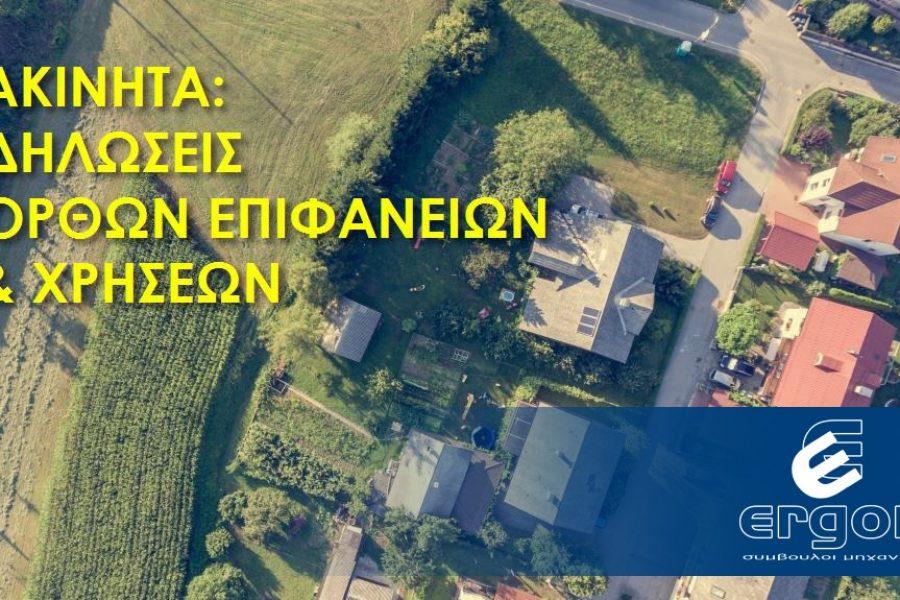 Ακίνητα: Η δήλωση τετραγωνικών στο Δήμο δε σημαίνει και πολεοδομική τακτοποίηση